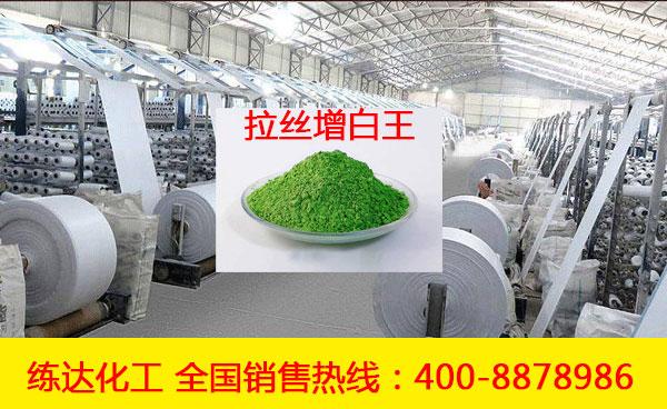 塑料发泡用增白剂厂家
