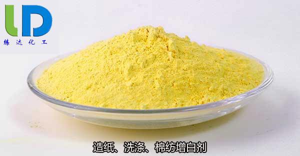 洗涤荧光增白剂CBS生产厂家