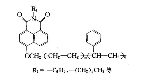 萘酰亚胺类聚合型荧光增白剂的合成