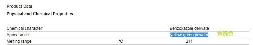 荧光增白剂KCB颜色