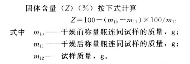 荧光增白剂固体含量的测定