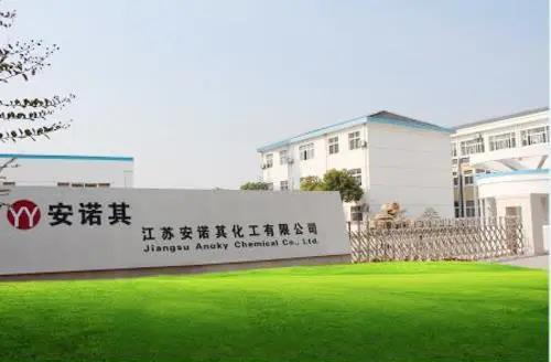 5356万!染料龙头江苏安诺其获巨额补偿并退出响水生态化工园