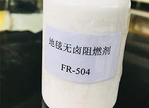 涤纶地毯阻燃剂