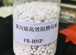 PP高效环保阻燃母料FR-BNP