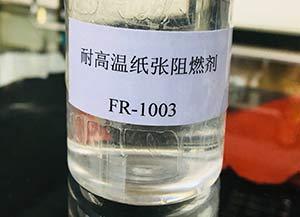 耐高温纸张无卤阻燃剂DQFR-1003